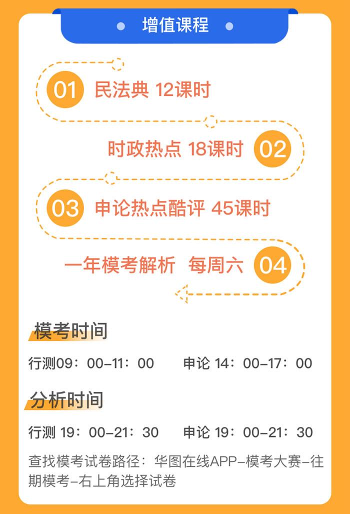 2022选调生招聘考试系统课程  第4张