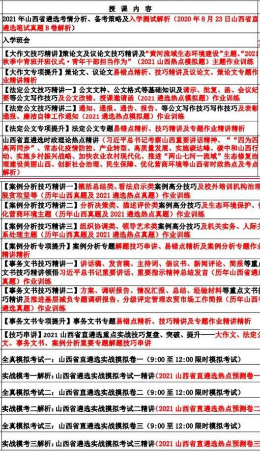 2021山西遴选系统课程资料  第2张